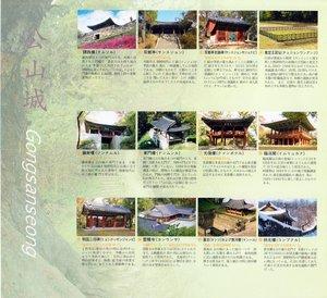 公山城 (3).jpg