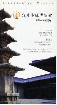 定林寺 (1).jpg